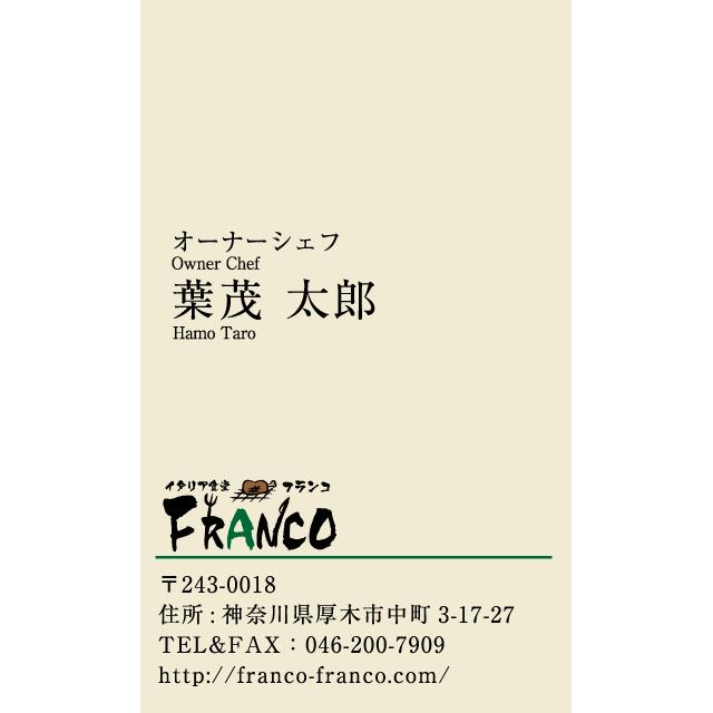 イタリア食堂 FRANCO