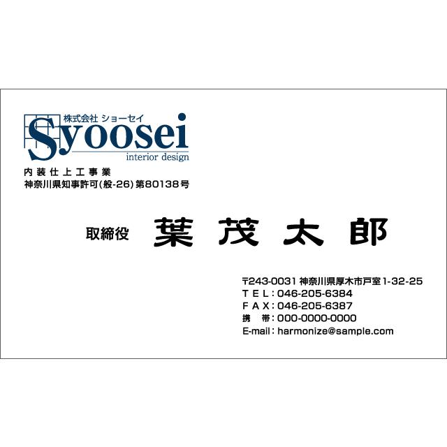 株式会社ショーセイ