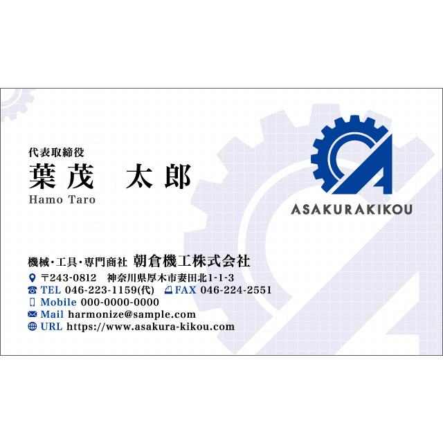 朝倉機工株式会社