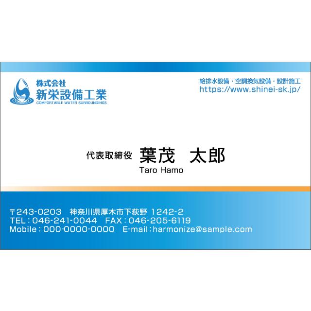 株式会社 新栄設備工業