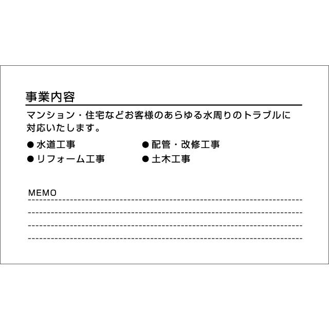 株式会社ハーモナイズの名刺制作