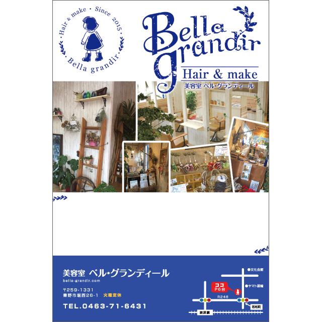 美容室 ベル・グランディール