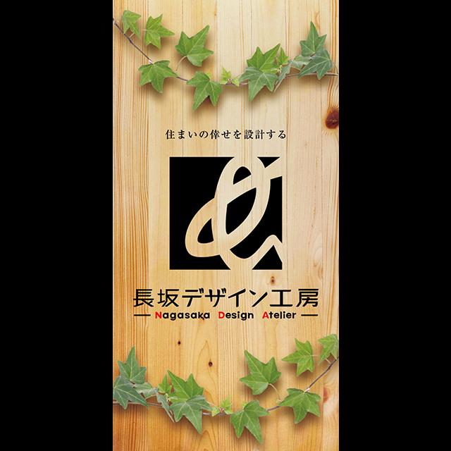長坂デザイン工房有限会社
