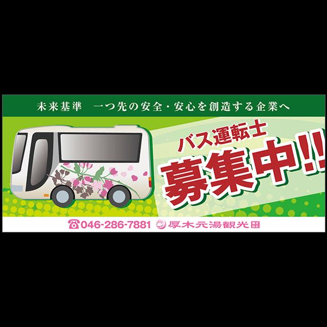 厚木元湯観光株式会社