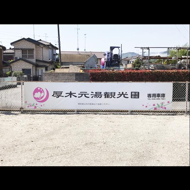 厚木元湯観光株式会社の横断幕施工