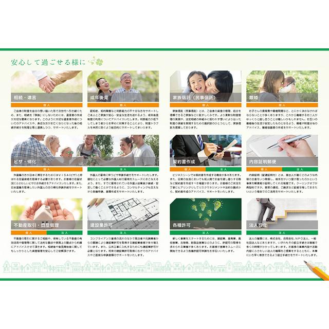 株式会社ハーモナイズのパンフレット制作