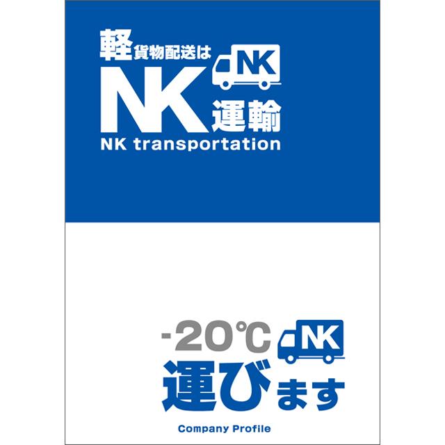 NK運輸株式会社